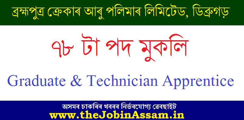 BCPL Recruitment 2020