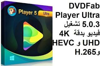 DVDFab Player Ultra 5.0.3 تشغيل فيديو بدقة 4K UHD و HEVC وH.265