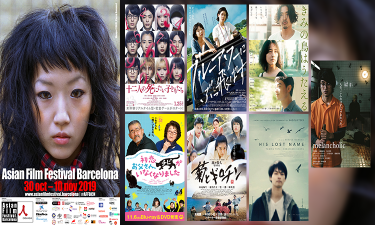 Asian Film Festival Barcelona 2019