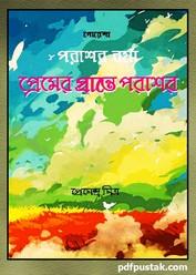 Premer Prante Parashar - Premendra Mitra