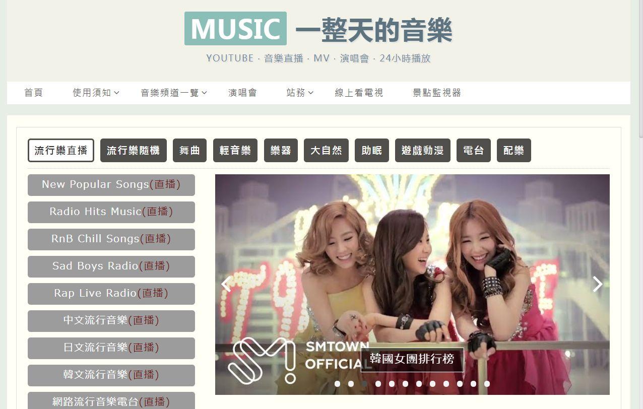 music.jpg-台灣景點人潮監視器 + 一整天的音樂