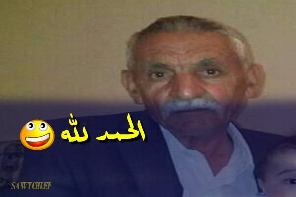 """العثور على """"عمي عبد القادر"""" بعد أيام 9 من إختفائه ببني حواء"""