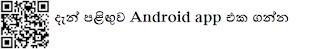 Palinguwa android app