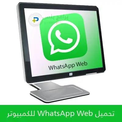 تحميل واتساب ويب WhatsApp web