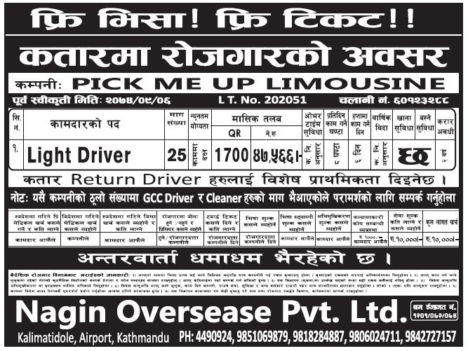 Free Visa Free Ticket Jobs in Qatar for Nepali, Salary Rs 47,566