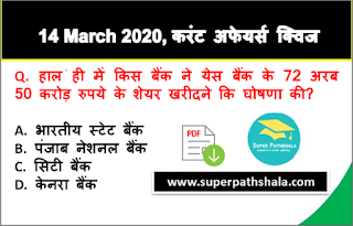 Daily Current Affairs Quiz in Hindi 14 March 2020