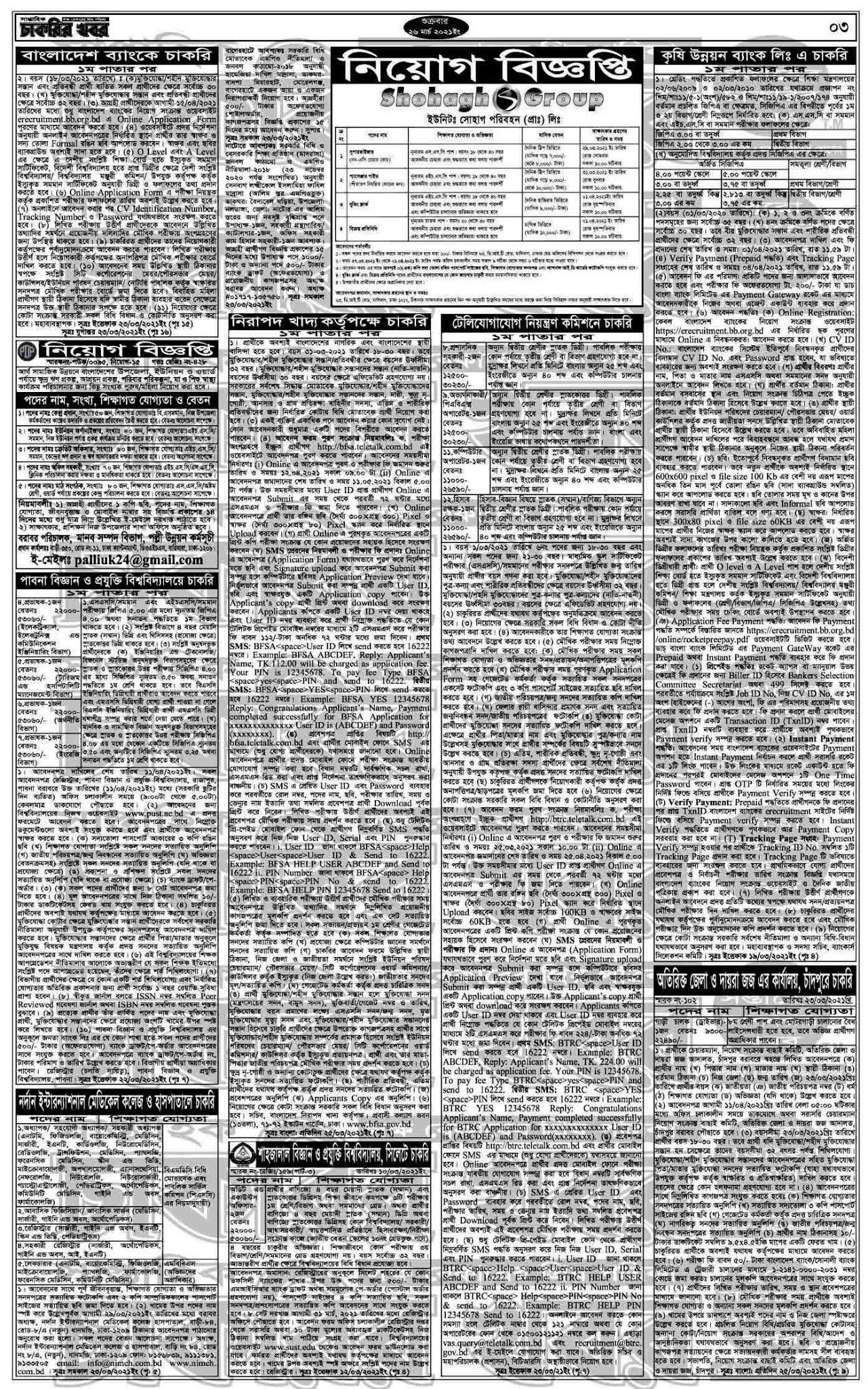সাপ্তাহিক চাকরির খবর ২৬ মার্চ ২০২১ এর তৃতীয় পৃষ্ঠা