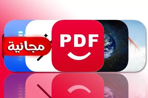 تنزيل برامج ايفون مدفوعة مجانا لمدة محدودة (27 أبريل 2021)