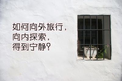 【Part1】我在繁华世界,如何让自己宁静下来? 2