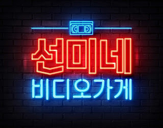 sunmi talk show