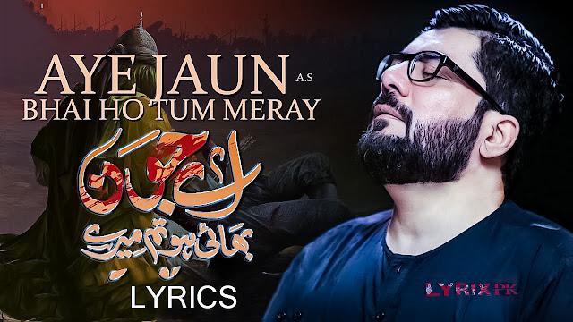 Aye Jaun (as) Bhai Ho Tum Meray Lyrics - Mir Hassan Mir