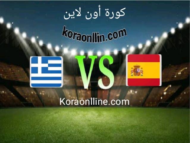 مباراة اسبانيا مع اليونان