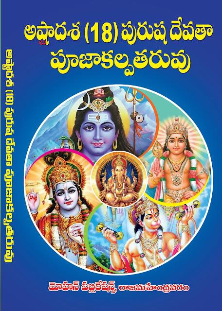 అష్టాదశ పురుష దేవతా పూజాకల్పతరువు | Ashtada PurusaDevata Pujakalpataruvu | GRANTHANIDHI | MOHANPUBLICATIONS | bhaktipustakalu