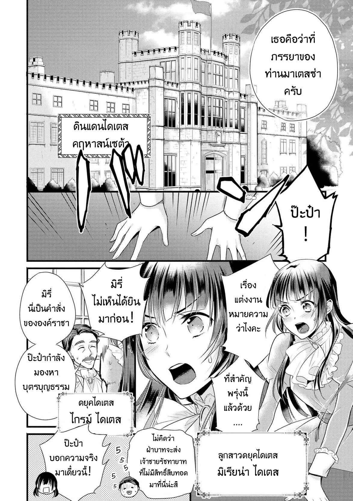 อ่านการ์ตูน Daites Ryou Koubouki ตอนที่ 1 หน้าที่ 12