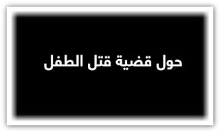 حقائق جديدة صادمة في قضية الطفل عدنان تُنشر لأول مرة .. بطنجة