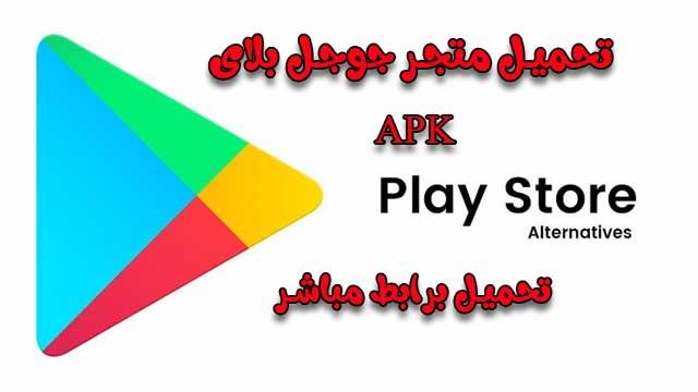 تحميل تطبيق متجر بلاى /  19.9.21 Google Play Store Apk احدث اصدار للاندرويد والمحاكى مجاناً
