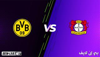 مشاهدة مباراة بوروسيا دورتموند وباير ليفركوزن بث مباشر اليوم بتاريخ 19-01-2021 في الدوري الالماني
