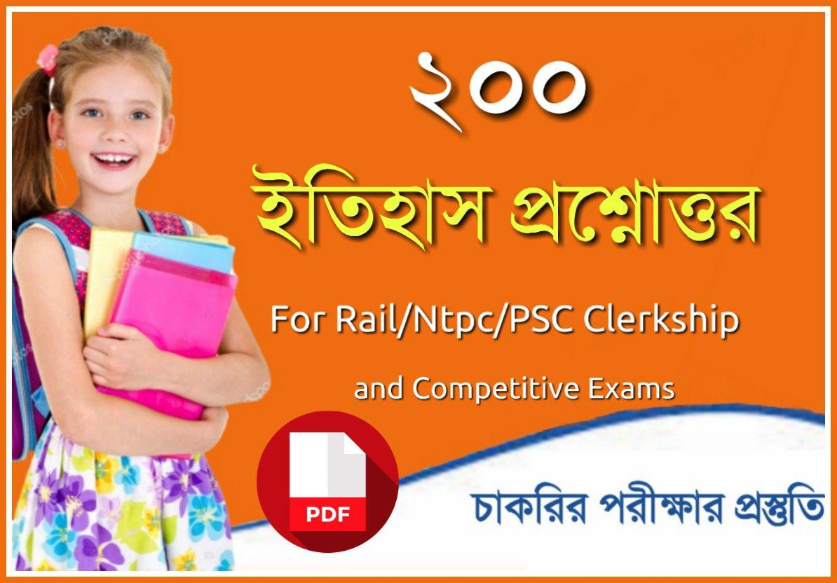 200 History Question Answer in Bengali PDF Download - ইতিহাস প্রশ্ন ও উত্তর