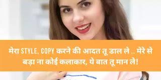 New Attitude Status In Hindi, Attitude Status In Hindi