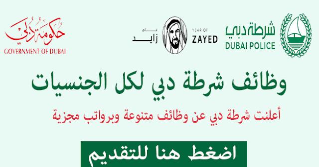 وظائف شرطة دبي 2019-2020 للمقيمين والمواطنين مدنية وعسكرية