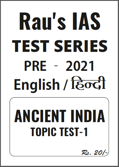 Rau's IAS Ancient India Test Series-2021 : For UPSC Exam PDF Book