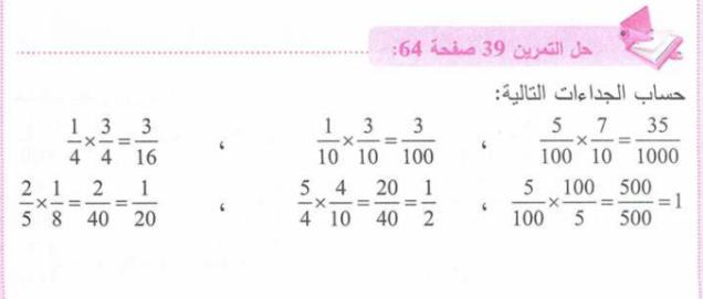 حل تمرين 39 صفحة 64 رياضيات للسنة الأولى متوسط الجيل الثاني