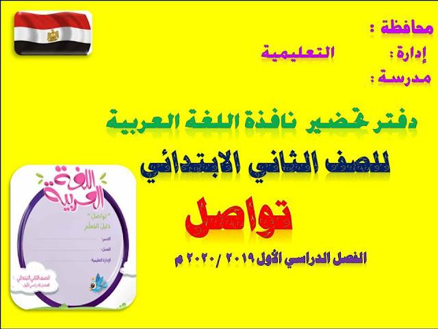 دفتر تحضير نافذة اللغة العربية للصف الثاني الإبتدائي أ/ رمضان فتحي 1