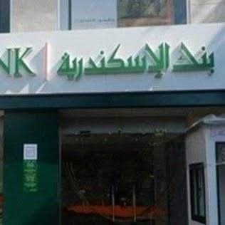 وظائف بنك الاسكندرية اعلان وظائف شاغرة تعرف على الشروط - التقديم الان