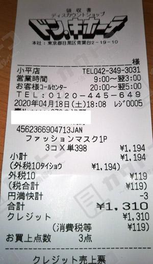 ドン・キホーテ 小平店 2020/4/1 のレシート