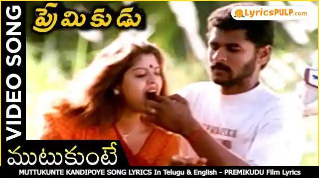 MUTTUKUNTE KANDIPOYE SONG LYRICS In Telugu & English - PREMIKUDU Film Lyrics