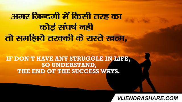 if don't have any struggle in life, so understand, the end of the success ways.