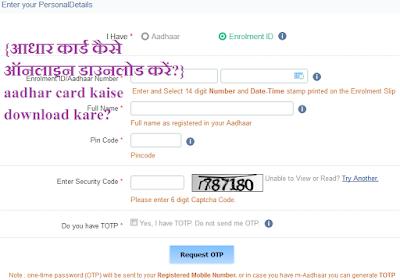 {आधार कार्ड कैसे ऑनलाइन डाउनलोड करें?} aadhar card kaise download kare?