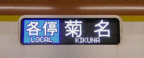 東急東横線 各停 菊名行き4 東京メトロ10000系フルカラーLED