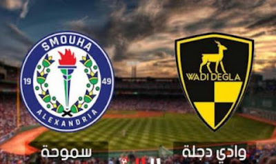 شاهد مباراة وادي دجله وسموحه بث مباشر 24-9-2020 في الدوري المصري
