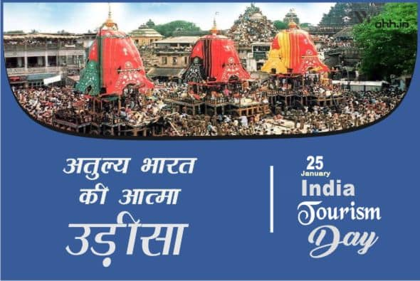 India Tourism Day Slogans Hindi For Whatsapp