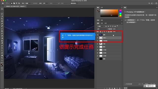 Photoshop 學習面板