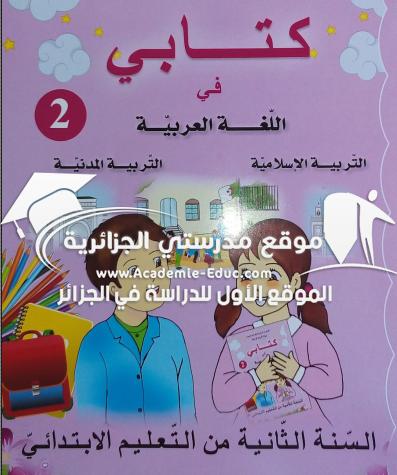 كتابي في اللغة العربية و التربية الاسلامية و التربية المدنية 2 ابتدائي الجيل الثاني