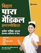 BIHAR POLYTECHNIC 2020 Paramedical Book, Paramedical Book, Best Book For Bihar Paramedical, Bihar Paramedical,