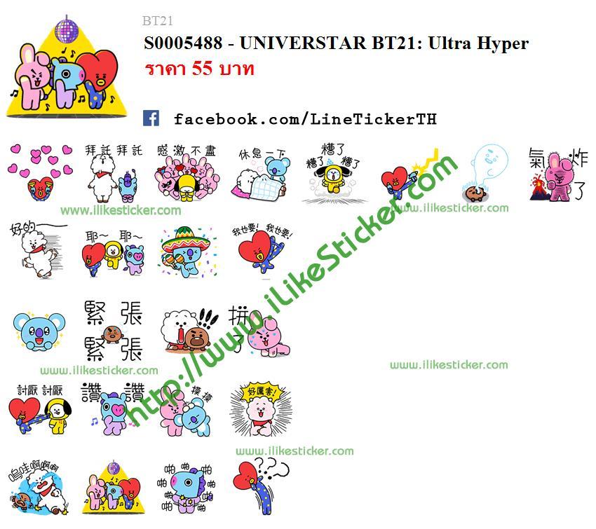 UNIVERSTAR BT21: Ultra Hyper