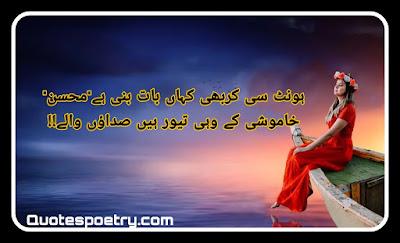Sad Poetry,  urdu Sad Poetry, Poetry sad,sad quotes