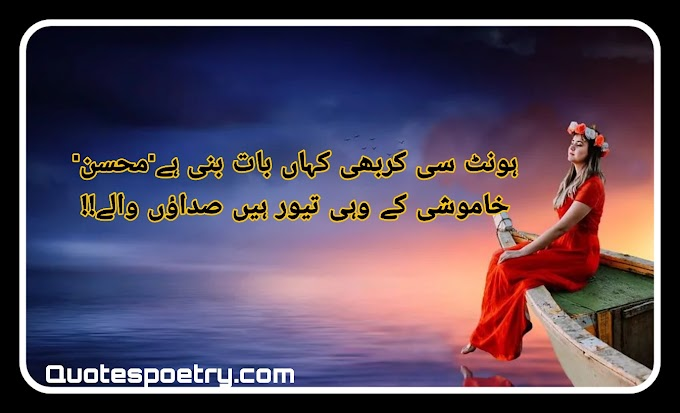 Sad Poetry With  Images| Sad Poetry In Urdu | 2 Lines Poetry | Urdu Poetry