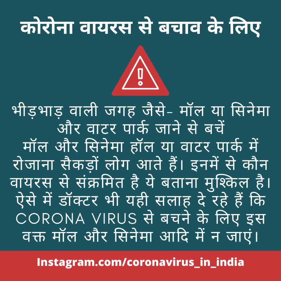 coronavirus se bachne ke upay
