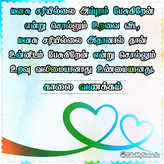 Relation tamil good morning quote