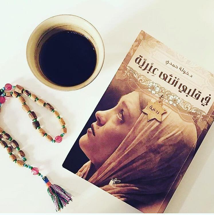 رواية في قلبي أنثى عبرية للكاتبة خولة حمدي