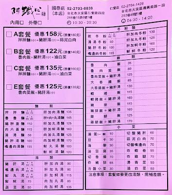 陳鐵心菜單