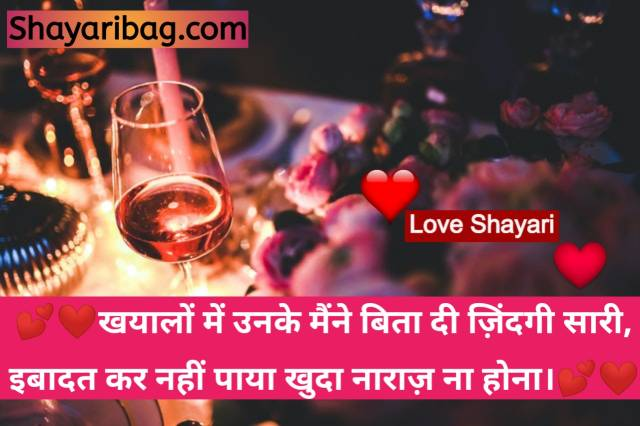 Love Quotes In Hindi Latest