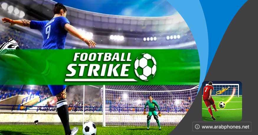 تحميل لعبة فوتبول سترايك مهكرة للاندرويد