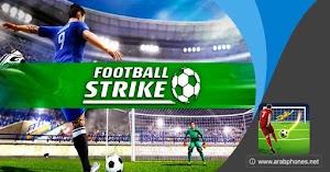 تحميل لعبة فوتبول سترايك مهكرة آخر اصدار للاندرويد