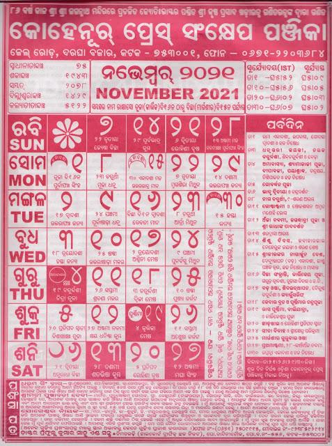 November 2021 Odia Kohinoor Calendar, Oriya Kohinoor November Panjika 2021