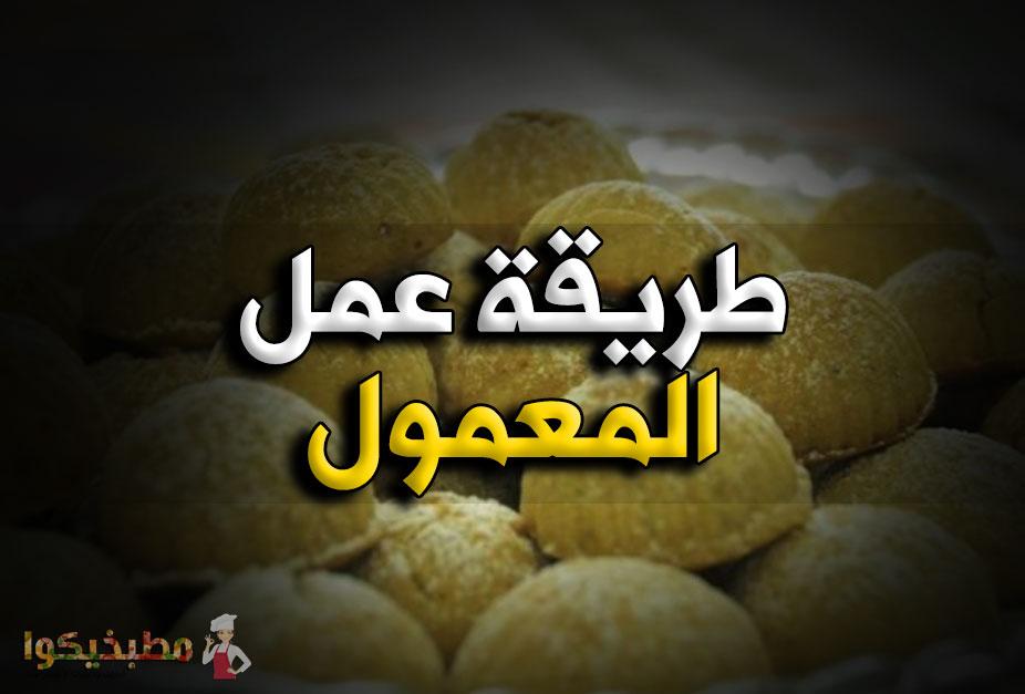 طريقة المعمول السوري